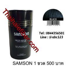 Samson Hair Fiber ผงเคราตินใส่ผมหนา ขนาดทดลอง 15gr (สีดำ)