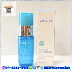 Laneige (ลาเนจ) Water Bank Mineral Skin Mist 30 ml.