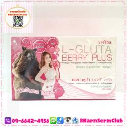 Verena L - Gluta Berry Plus 10 ซอง x 1 กล่อง