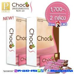 เพอร์ซี่ช็อกโก เอส (Percy ChocoS) ช็อคโกแลตลดน้ำหนัก 2 กล่อง แถมฟรี Percy Detox 2 ซอง