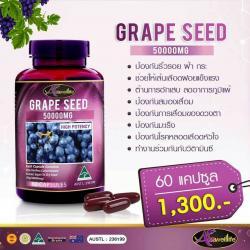 Grape Seed (สารสกัดเมล็ดองุ่น)