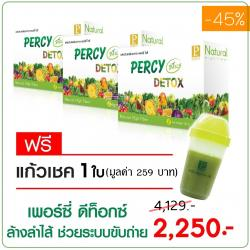 Percy Daily Detox เพอร์ซี่ ไดลี่ ดีท็อกซ์ 3 กล่อง แถมฟรี แก้วเชค 1 ใบ