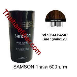 Samson Hair Fiber ผงเคราตินใส่ผมหนา ขนาดทดลอง 15gr (สีน้ำตาลเข้ม)