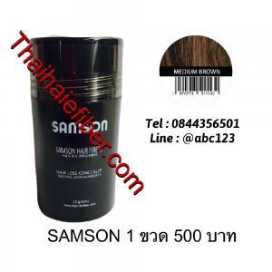 Samson Hair Fiber ผงเคราตินใส่ผมหนา ขนาดทดลอง 15gr (สีน้ำตาลกลาง)