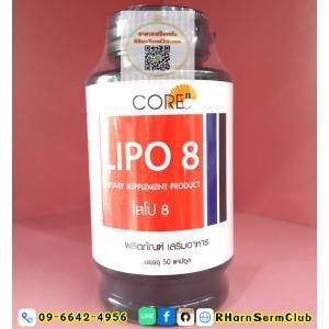 Lipo 8 ( ไลโป 8 ) 50 แคปซูล x 1 ขวด