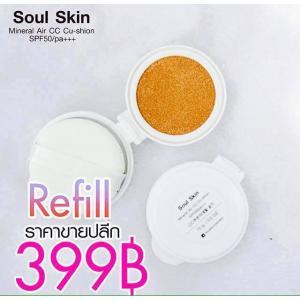 แป้งคูชั่นน้ำแร่โซลสกิน ตลับรีฟิล No.19 Soul Skin Mineral Air CC Cu-shion SPF50/pa+++