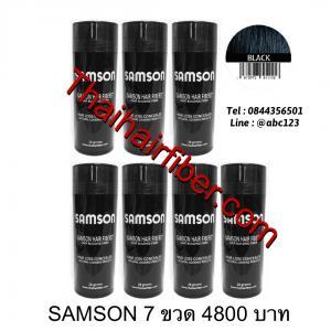 Samson ผงเคราตินใส่ผมหนาแบบมีขวด 196gr (สีดำ)