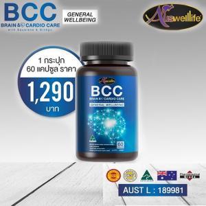 ฺBCC Auswelllife บำรุงสมอง ความจำ บำรุงหัวใจ บำรุงสายตา