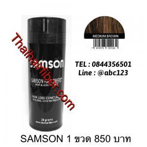 Samson Hair Fiber ผงเคราตินใส่ผมหนาแบบมีขวด 28gr (น้ำตาลกลาง)