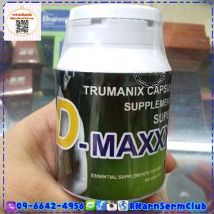 อาหารเสริมผู้ชาย ทรูแมนิกซ์ ซุปเปอร์ดีแม็กซ์ ของแท้ Trumanix Super D Maxxx 60 แคปซูล 1 กล่อง
