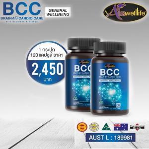 BCC บำรุงสมอง บำรุงสายตา บำรุงหัวใจ ชุด 2 กระปุก