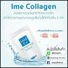 ไอเม่ คอลลาเจน ime' Fish Collagen