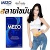 Mezo Novy เมโซ่ โนวี่ -ราคาส่งตั้งแต่ชิ้นแรก