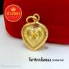จี้สาริกาลิ้นทอง (กรอบหวาย) รูปหัวใจ