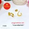ต่างหู/Earrings (ทองโคลนนิ่ง) P.002