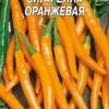 พริกไซฮาเรลล่าสีส้ม - Syharella Orange Pepper ซองดั้งเดิม