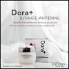 โดร่าพลัส อัลติเมท ไวท์เทนนิ่ง ครีมลดฝ้า Dora Ultimate Whitening โปรส่งฟรี
