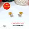 ต่างหู/Earrings (ทองโคลนนิ่ง) P.010