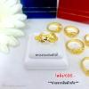 แหวนทองอินฟินิตี้ 1 สลึง เบอร์ 49,51,53,54,57,59