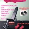 โปรโมชั่น Mini Fit @ Home เก้าอี้ยกดัมเบล AB 109 & ดัมเบล Fix น้ำหนัก 20 KG.