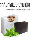 สบู่12นางพญา สบู่สครับกาแฟมะขามเปียก (Tamarind & Coffee Scrub Soap)