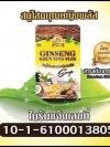 สบู่โสมคุณหญิงพลัส Ginseng Khun Ying Plus