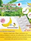บานาน่า ไดเอท (Banana Diet) ลดน้ำหนัก กระชับสัดส่วน ผิวขาวใส