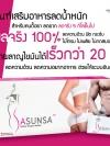 SASUNSA ซาซันซ่า ลดน้ำหนัก เซ็ตเดียวเอาอยู่ โปรเหลือ 1xxx ส่งฟรี EMS