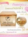 กันแดดทองคำ หน้าเงา BB Gold Face Hilight