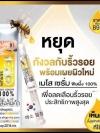 เซรั่มเมโส พิษผึ้งแท้ Meso Serum Bee Venom 100%