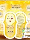 สครับนมกล้วย Banana milk powder แพ็คเก็จใหม่