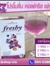 คอลล่าริช เฟรชชี่ (แบบชง) Collarich Freshy Mix Berry