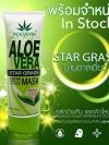 มาส์กว่านตาลเดี่ยว Aloe Vera and Star Grass Sleeping Mask