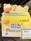 กันแดดมีโซ กันแดดน้ำผึ้ง Meezoo Sunscreen By A-II Skin