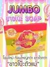 สบู่จัมโบ้ ขาวโบ๊ะ (สบู่ขาวโบ๊ะโฉมใหม่) body ama white soap