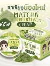 ครีมชาเขียวมัทฉะ (Matcha Greentea Cream by Baicha Skincare)
