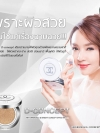 แป้งเป้ย D Concept‬ Cushion Anti-Wringkle & Bright Concept SPF 50 PA+++