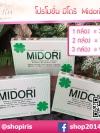 MIDORI (มิโดริ ผลิตภัณฑ์เสริมอาหารเพื่อผิวขาว) โปรส่งฟรี EMS