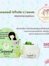 ครีมสาหร่ายทาตัวขาว Seaweed white cream
