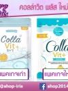 พลาทเทอรูน คอลลาวิตพลัส Plateroon colla Vit+ โปรโมชั่นสุดคุ้ม