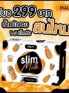 สลิม มิลค์ นมผอม Slim milk