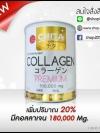 ชิตะ คอลลาเจน Chita Collagen โปรส่งฟรี