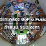 รีวิวแกะกล่อง GoPro Fusion กล้องถ่ายมุม 360 องศา ความละเอียด 5.2K