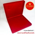 กล่องกำมะหยี่ครบเซ็ตรูปสี่เหลี่ยม ใส่สร้อยคอ สร้อยข้อมือ และแหวน ฯ ขนาด 7 x 7.5 นิ้ว