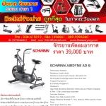 จักรยานแบบพัดลม รุ่น FT- AD08