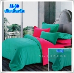 ผ้าปูที่นอนสีพื้น เกรด A สีเขียวมิ้นเข้ม ขนาด 3.5 ฟุต 3 ชิ้น