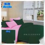 ผ้าปูที่นอนสีพื้น เกรด A สีเขียวเข้ม ขนาด 3.5 ฟุต 3 ชิ้น