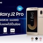 Samsung Galaxy J2 Pro ใหม่ล่าสุด! RAM 2 / ROM 32