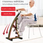 จักรยานกายภาพ จักรยานมือปั่นเท้าปั่น
