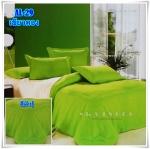 ผ้าปูที่นอนสีพื้น เกรด A สีเขียวตอง ขนาด 5 ฟุต 5 ชิ้น